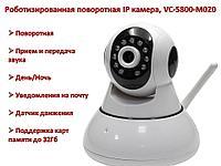 Роботизированная поворотная IP камера, День/Ночь, с поддержкой карт памяти до 32ГБ, VC-5800-M020
