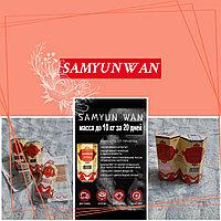 Samyun wan (набор веса)