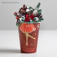 Стаканчик для цветов «С новым годом», девушка, 11,5 х 7,3 см