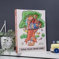 Детская родословная книга 'Дерево', 10 листов, 24,5 х 32 см