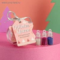 Набор бульонок для декора ногтей Winter queen, 3 цвета