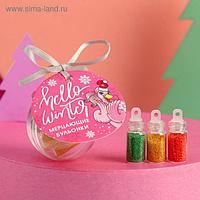 Набор бульонок для декора ногтей Hello, winter!, 3 цвета