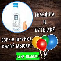 Телефон в бутылке, взрыв шарика и не только!