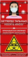 "Плакат ""Носите маску - Сохраняйте дистанцию"""