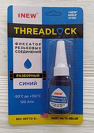 Фиксатор резьбовых соединений, разъемный, синий 5мл.