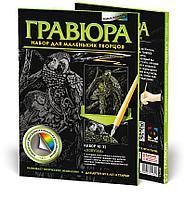 Набор для творчества Фантазер Гравюра №31 Попугаи, арт. 334090