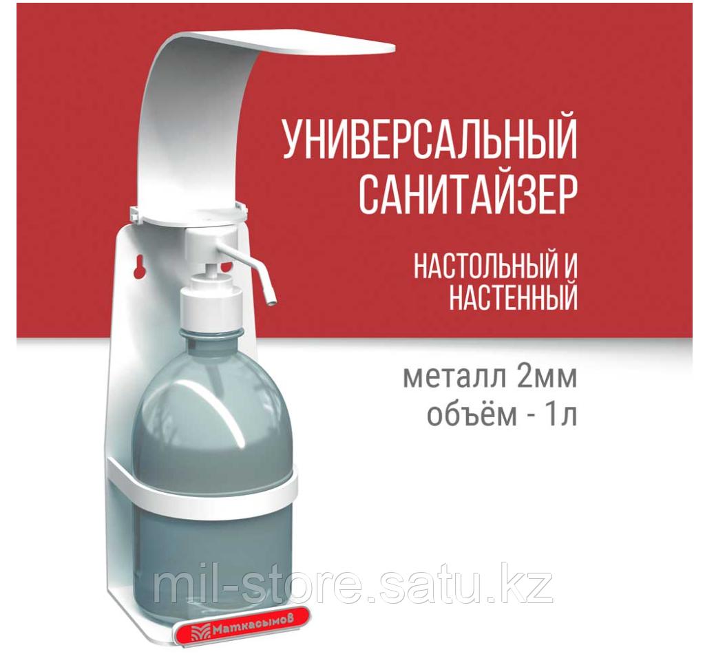 Комплект (локтевой дозатор + флакон 1 л.)