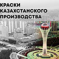 Лакокрасочная продукция Казахстанского производства