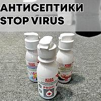Антисептики STOP VIRUS