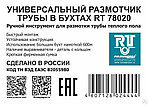 Размотчик трубы RT 78020, фото 7