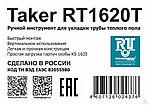 Такер RT 1620  инструмент для укладки труб теплого пола, фото 2