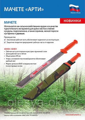 Мачете туристическое, 490 мм, пластиковая рукоятка, Арти, Россия, фото 2