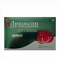 Липоксин - капсулы для похудения 36 капсул