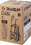 Мойка высокого давления ЗУБР, АВД-П130, серия «ПРОФЕССИОНАЛ», фото 3