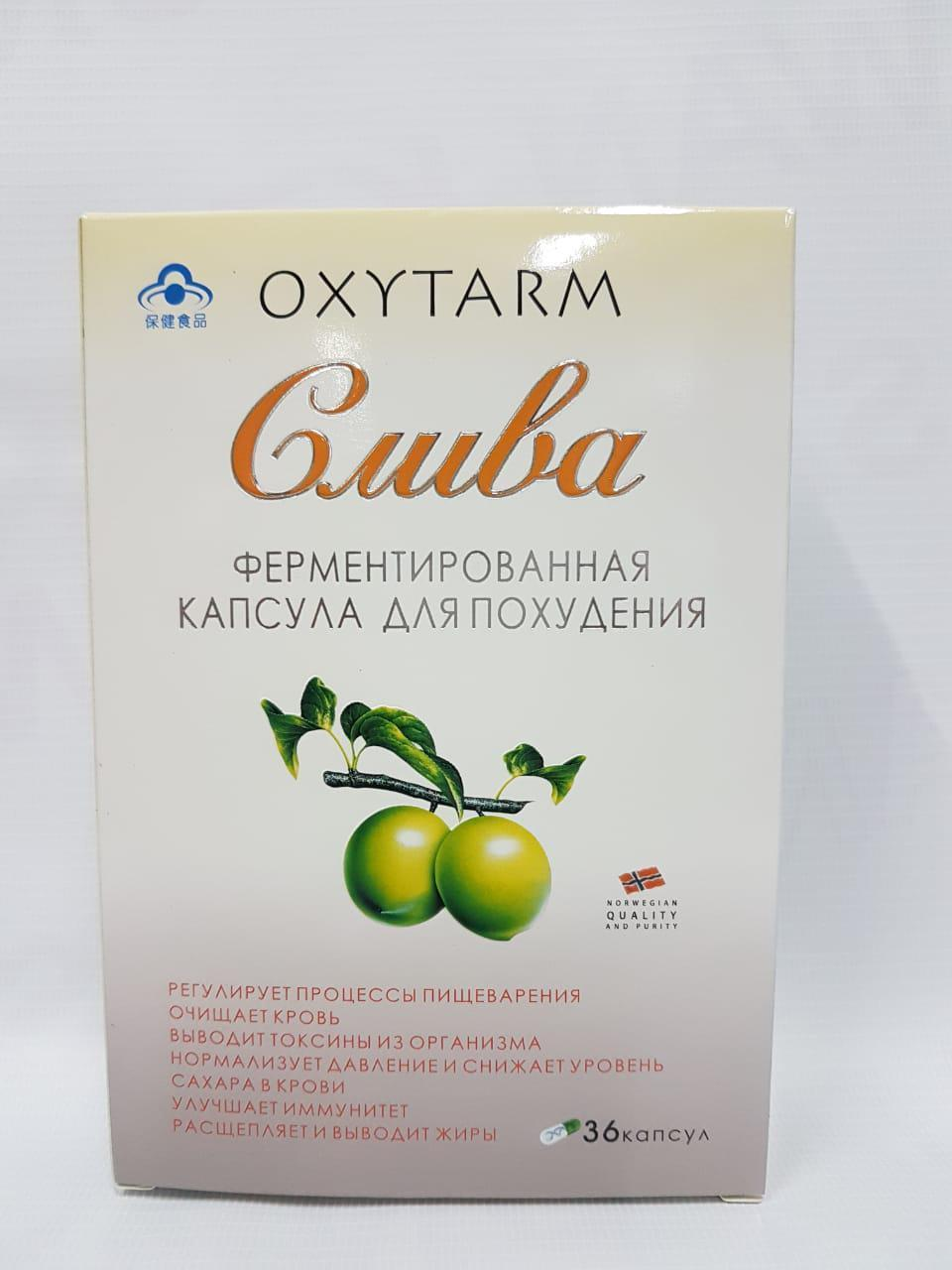 Слива (Oxytarm) ферментированная - для похудения.