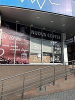 Наши кофе-бары