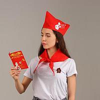 Карнавальный костюм пионера «Всегда готов», 5 предмета: галстук, пилотка, значок, устав, удостоверение
