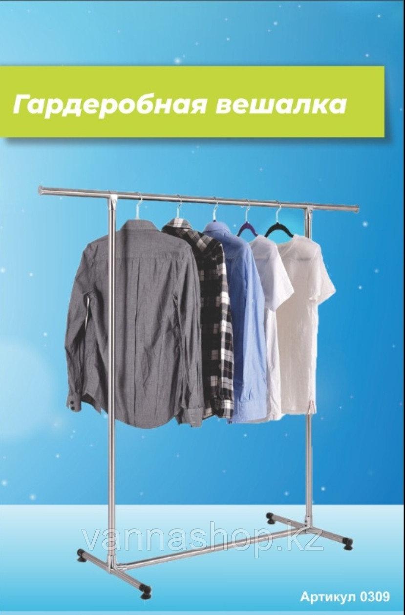 Вешалка для одежды (0309-А)