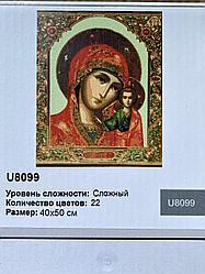 "Картина по номерам ""Пресвятая Богородица с младенцем"""", 40х50 см"