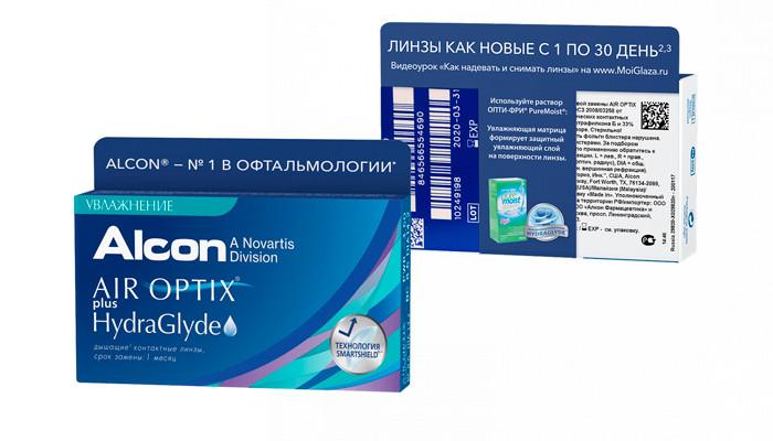 Контактные линзы Alcon AIR OPTIX plus HydraGlyde - фото 4