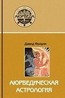 Аюрведическая астрология - самоисцеление по звёздам, Давид Фроули