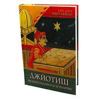 Джйотиш. Введение в индийскую астрологию. Р. Свобода, Х. Дефау
