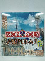 Monopoly мировая