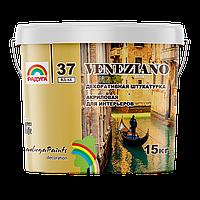 """Veneziano (венециано), """"Радуга-37"""", декоративная венецианская штукатурка для интерьеров"""