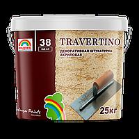 Travertino (травертино), декоративная штукатурка с мраморным наполнителем