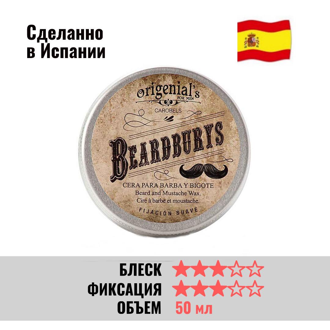 Воск для усов и бороды - Beard wax 50 мл - фото 1