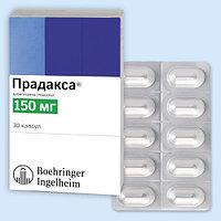 Прадакса 150 мг №10 (блистер)