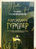 Атам заманғы түркілер. Олжас Сулейменов
