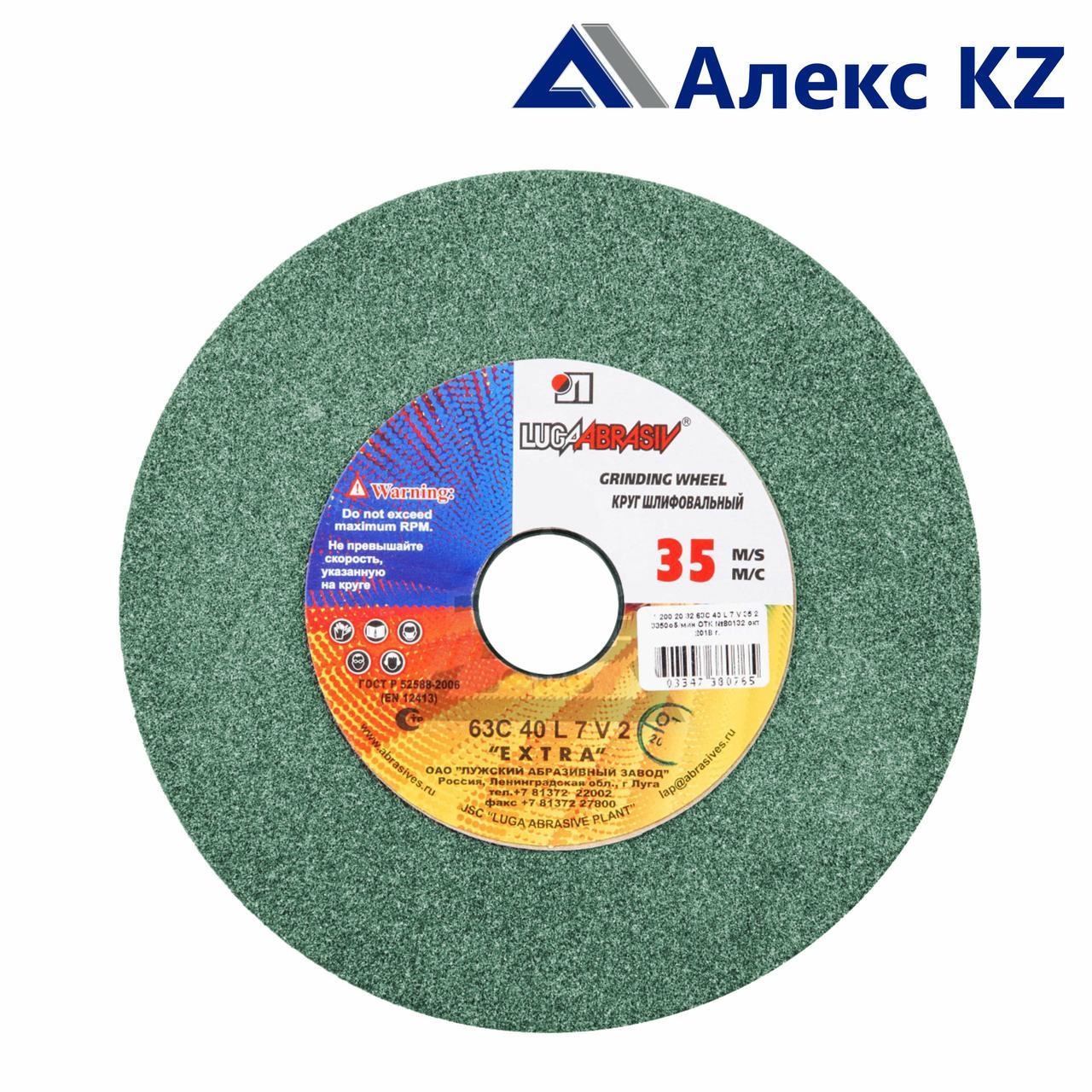 Круг заточной на керамической основе d 200*20*32  63С (зеленый) LUGA ABRAZIV
