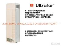 Актуально для борьбы с коронавирусом SARS-CoV-2 Ultrafor Рециркулятор