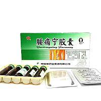 """Капсулы+Эликсир для снятия болей в пояснице """"Яотуннин"""" (Yaotongning Jiaonang) 20 капсул +5 флаконов"""