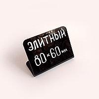 Ценник черный ЭЛИТНЫЙ (80х60мм) для записи меловым маркером