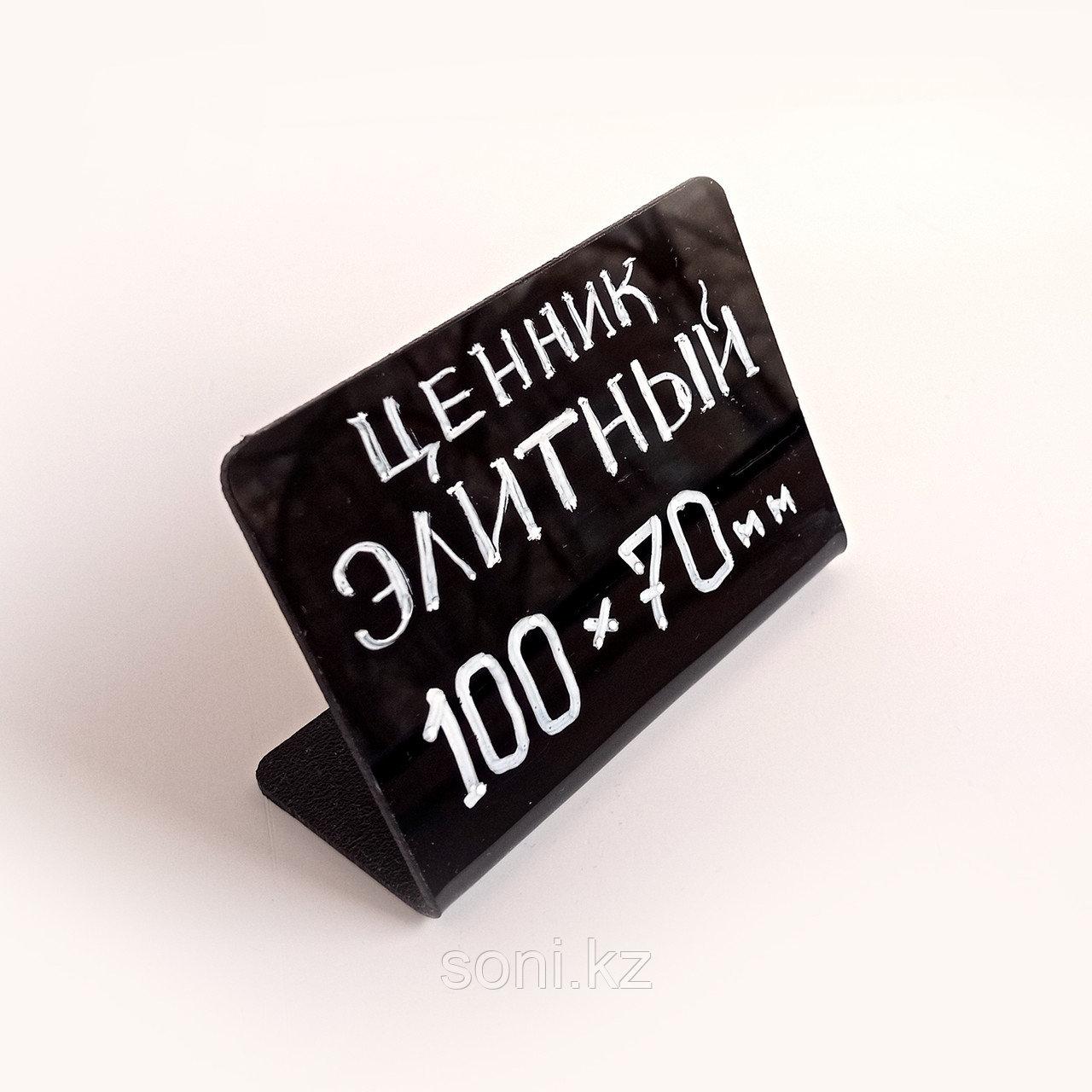 Ценник черный  ЭЛИТНЫЙ (100х70мм) для записи меловым маркером