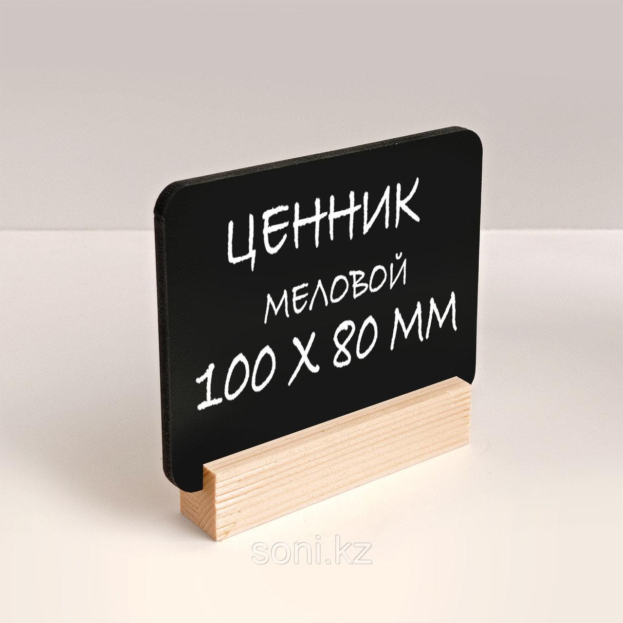 Ценник меловой 100х80мм, на деревянной подставке