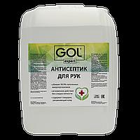 Средство косметическое для взрослых: Антисептик для рук GOLexpert (5 л)
