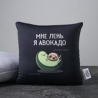"""Подушка антистресс """"Мне лень"""""""