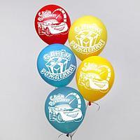 """Воздушные шары """"С Днем Рождения"""", Тачки (набор 100шт)12 дюйм"""