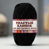 "Пряжа ""Толстый хлопок"" 100 % хлопок 95м/100гр (003 чёрный)"