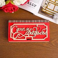 Купюрница 'С Днем Свадьбы', 17x9,5x2,5 см, красная