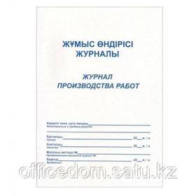 Журнал производства работ, А4, вертикальный, 50л., мягкий переплет