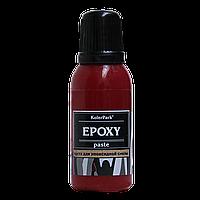 Пигментная паста для эпоксидной смолы (20 мл), ягодная