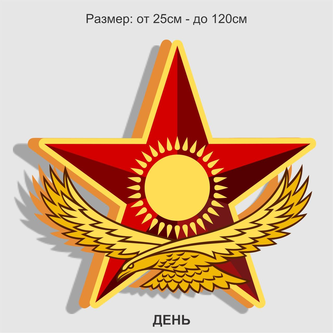 Лайтбокс - для военной части Звезда и Орел РК
