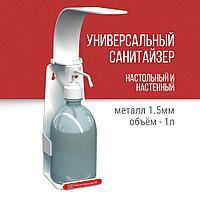 Дозатор локтевой, с тарой 1 л