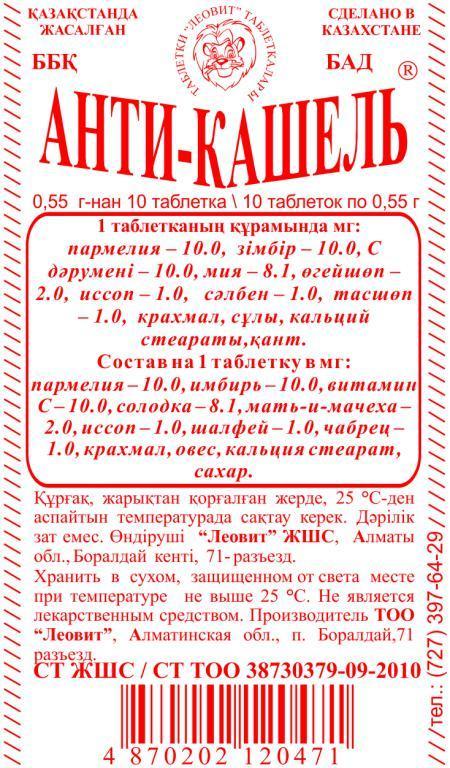 Анти - кашель №10 таблетки Леовит