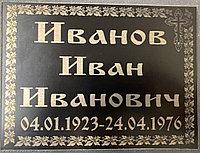"""Ритуальные таблички """"Православная"""""""