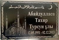 """Ритуальные таблички """"Мусульманские"""", фото 1"""